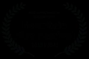 BEST ENVIRONMENTAL DOCUMENTARY - Mountain Film Festival Logo - 2015 USA